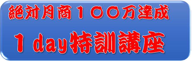 1day特訓.png